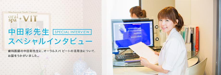 中田彩先生スペシャルインタビュー 歯科医師の中田彩先生に、オーラルスパ ビートの活用法について、お話をうかがいました。
